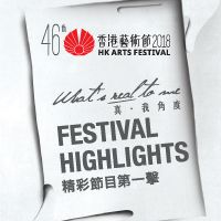 Great Performances and More! Best of international and local art performances line up in Hong Kong in Feb and Mar every year - OPERA, MUSIC, THEATRE, DANCE and a lot more.