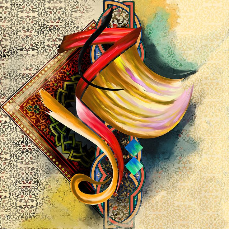 Tc Calligraphy 58 1 Paintings And Arabic Calligraphy