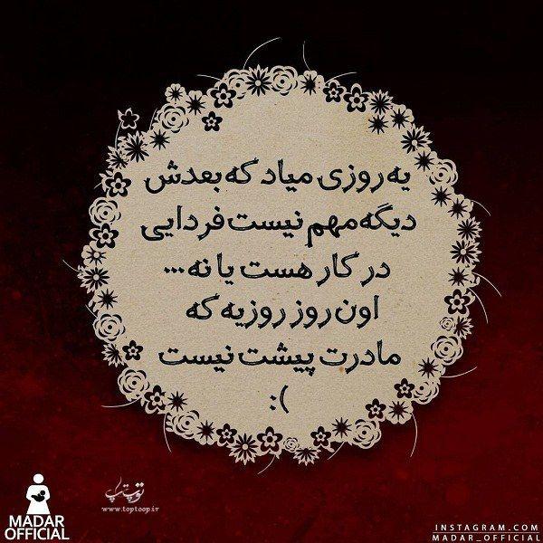جملات زیبا درباره مرگ مادر Arabic Calligraphy Art Calligraphy