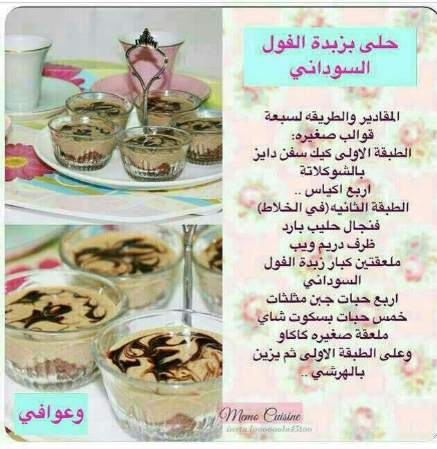 Pin By غسق الدجى On طبخ Food Dessert Recipes Food And Drink