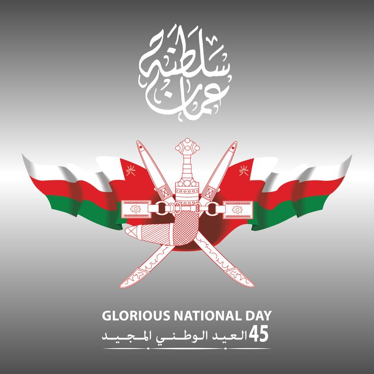 Happy National Day to all our #Omani friends!  #Greenlandma #OmanNationalDay #nationalDay #national #eid #event #Oman #Gulf  #Muscat #marketing #advertising #design #print #socialmedia