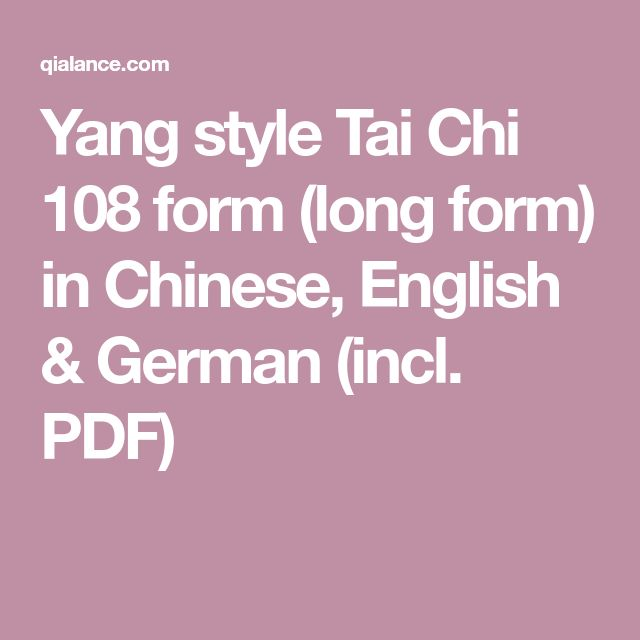 Yang style Tai Chi 108 form (long form) in Chinese, English & German (incl. PDF)