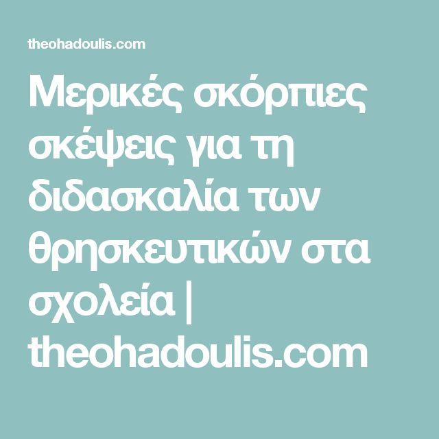 Μερικές σκόρπιες σκέψεις για τη διδασκαλία των θρησκευτικών στα σχολεία   theohadoulis.com