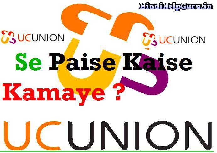 UC Union Se paise Kaise Kamaye
