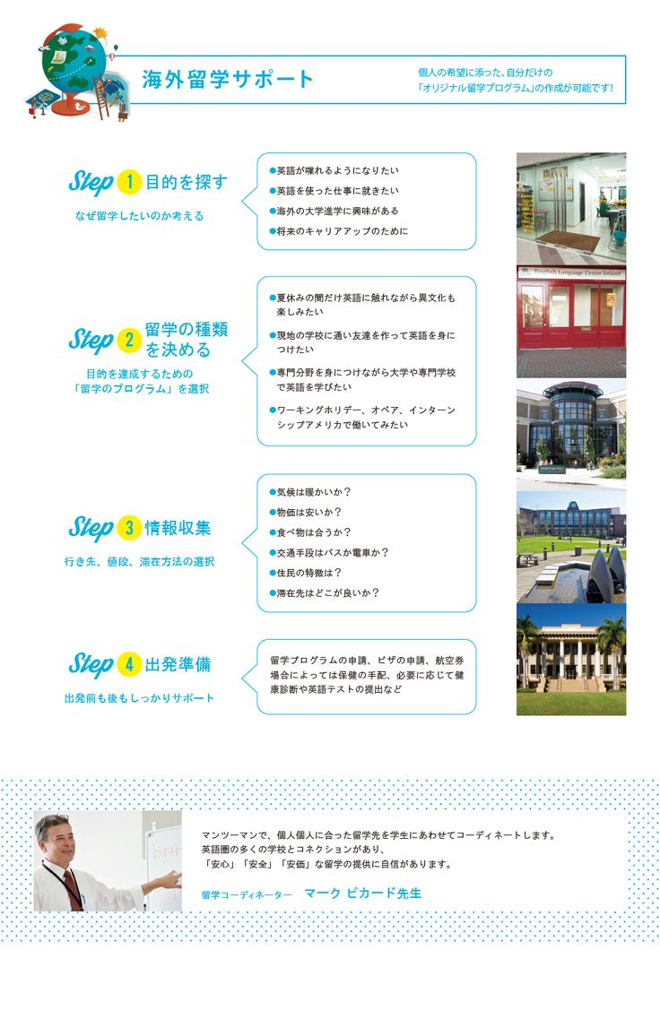 海外留学サポート   沖縄専門学校ライフジュニアカレッジ http://www.life.ac.jp/study-abroad