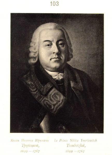 Prince Troubetzkoy Nikita Yurievich / князь Трубецкой  Никита  Юрьевич  (1700 + 1768)