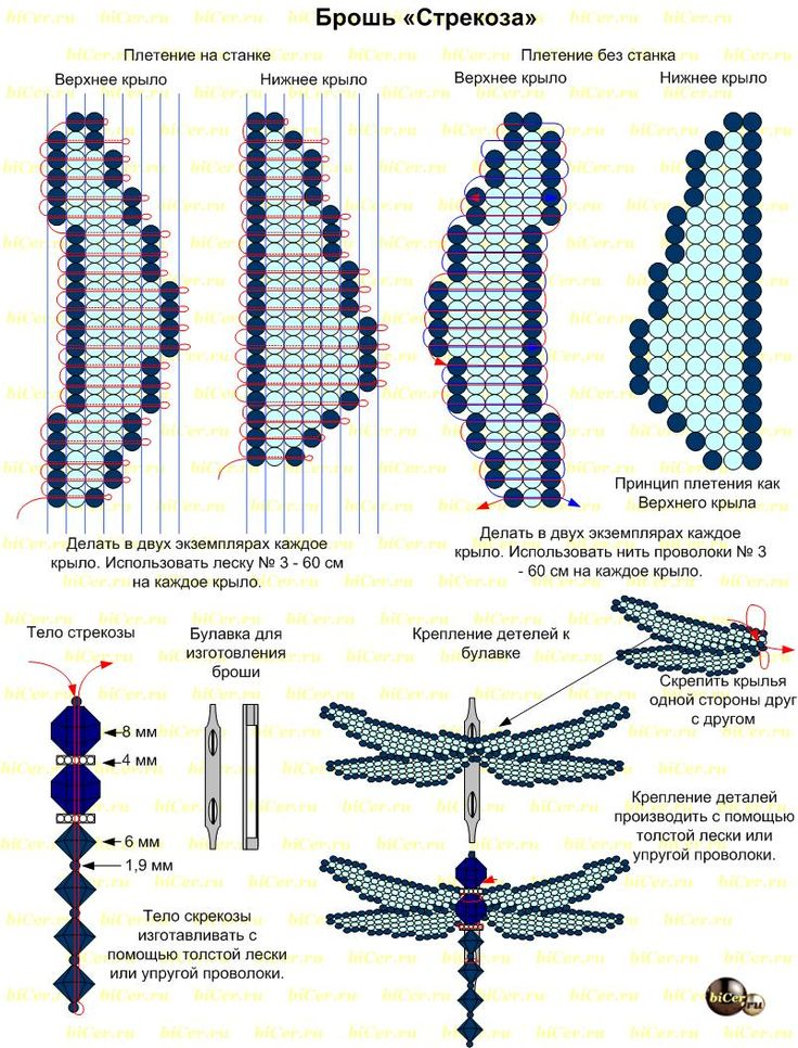 Beaded dragonfly PATTERN easy to follow pattern
