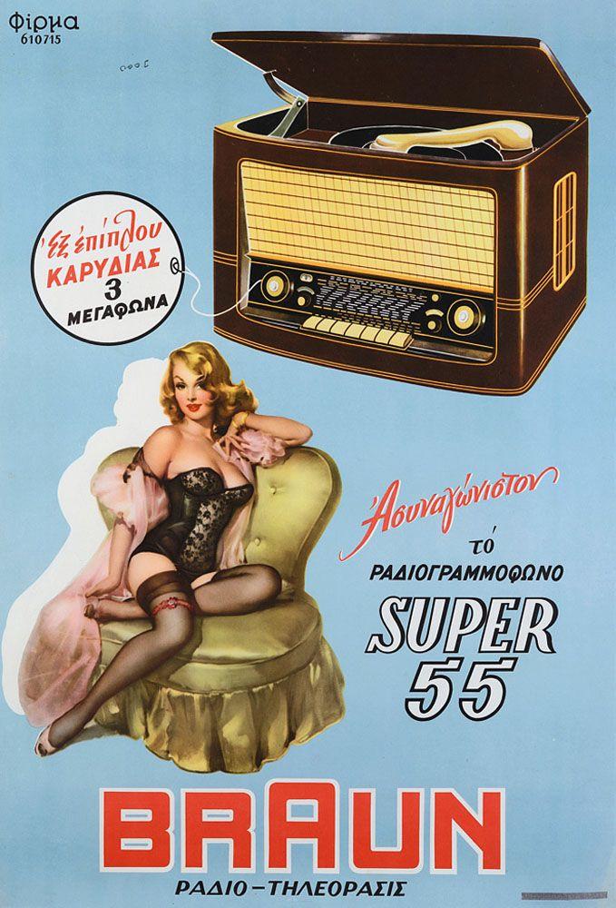 Ασυναγώνιστον το ραδιογραμμόφωνο Supper 55, Braun Ραδιο - Τηλεόρασις, π. 1960