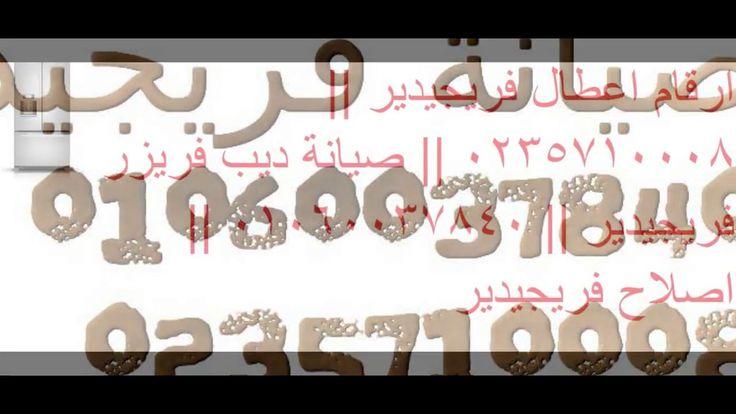 صيانة فريجيدير الرحاب   01283377353 - 0235710008 frigidaire