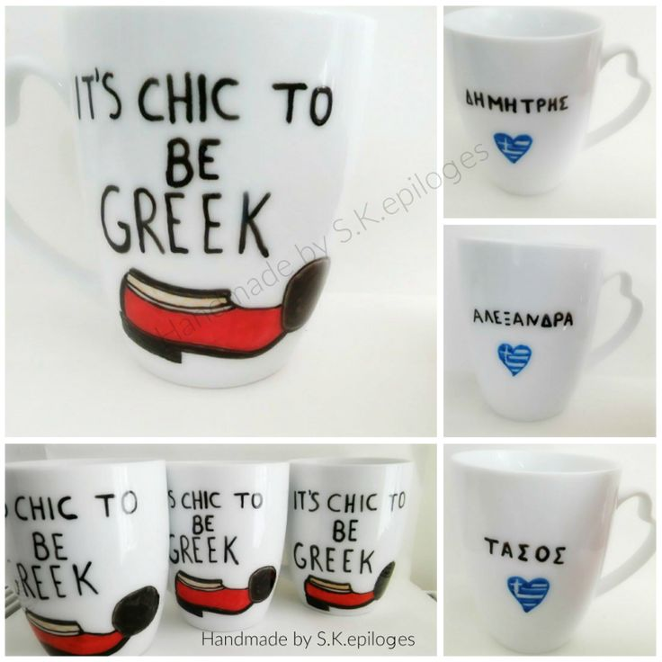 A custom made mug idea of Eleutheria for her beloved cousins in Australia. I really loved this idea so much  Tsaruchi...Its a traditional shoe with big storie ... And its true... Its so chic to be Greek Also im very proud of all of theese Greeks although they are iin another country they still love Greece Eleutheria hold a special plase in my heart