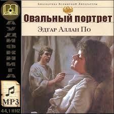 Аллан Эдгар По - Овальный портрет