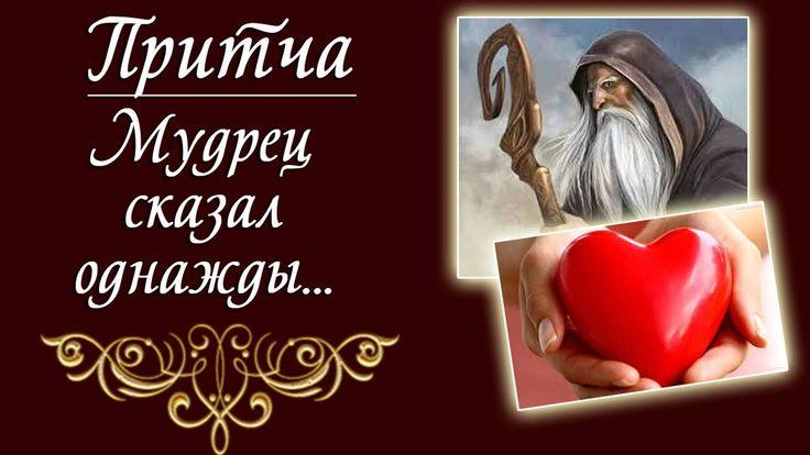 Притча Мудрец сказал однажды...Проникает в сердце!