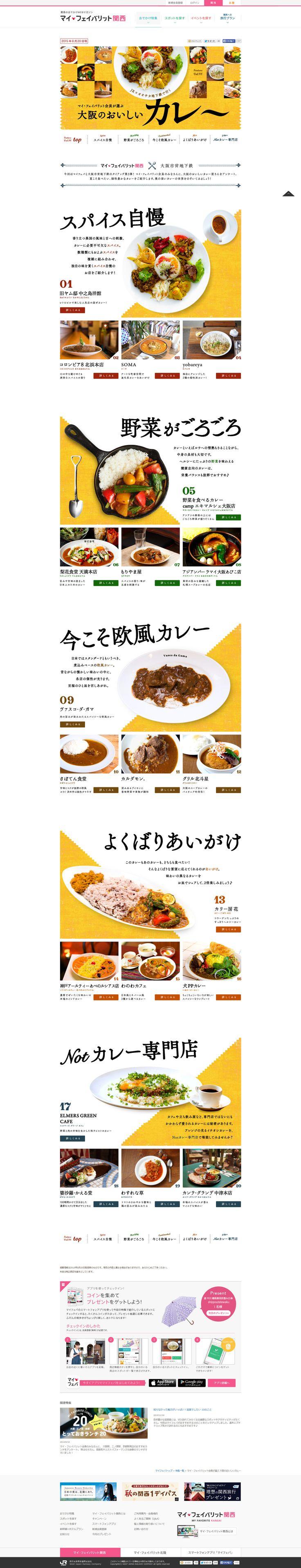 【特集Vol.98】マイ・フェイバリット会員が選ぶ 大阪のおいしいカレー