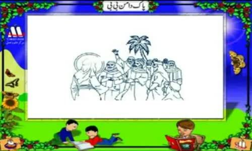 Quranic Stories for Children (Urdu)- Pak Daman Bibi  #Quranic #Stories #Children #Urdu #PakDamanBibi