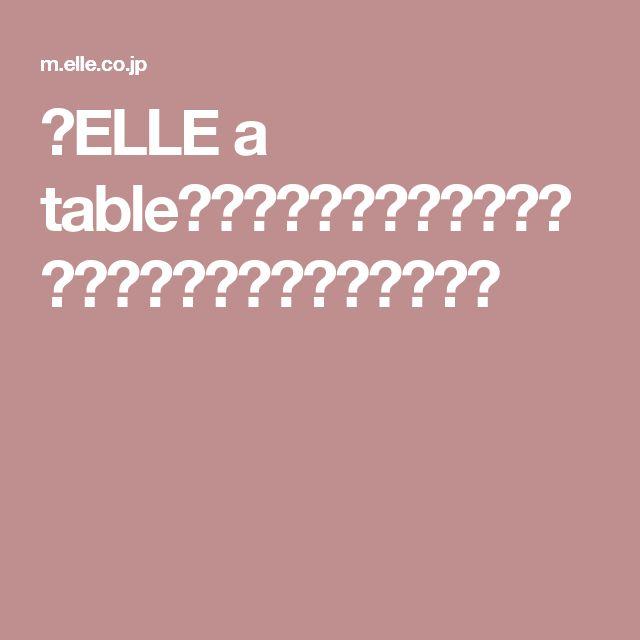 【ELLE a table】ゆでレタスとのりの温サラダレシピ エル・オンライン