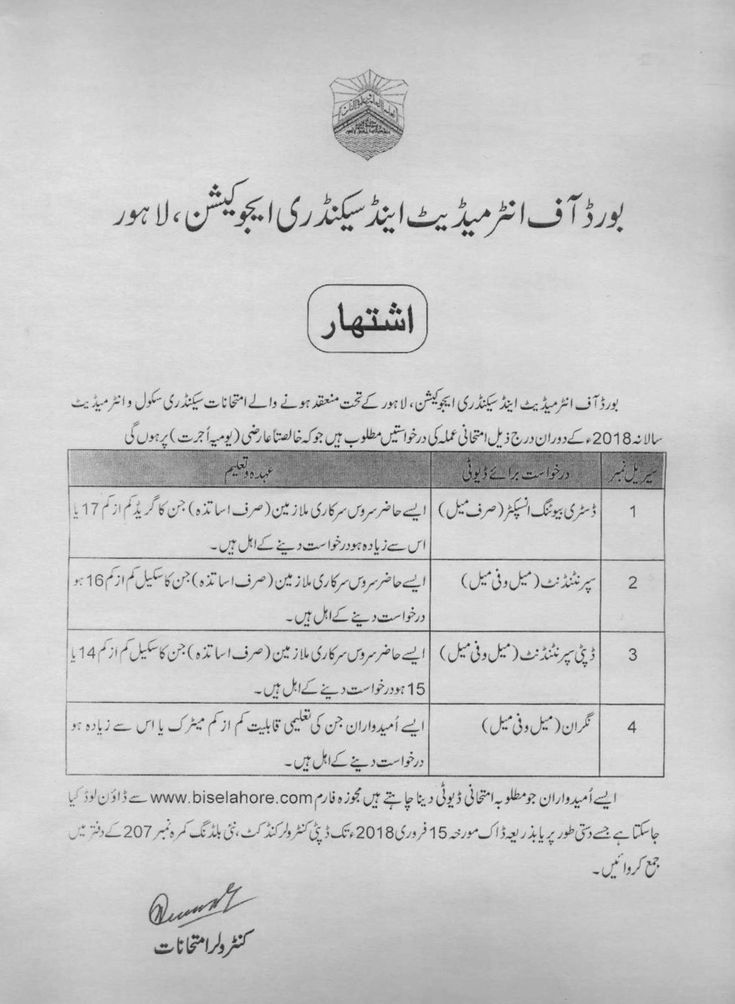 Jobs Opportunities Board Of Intermediate And Secondary Education