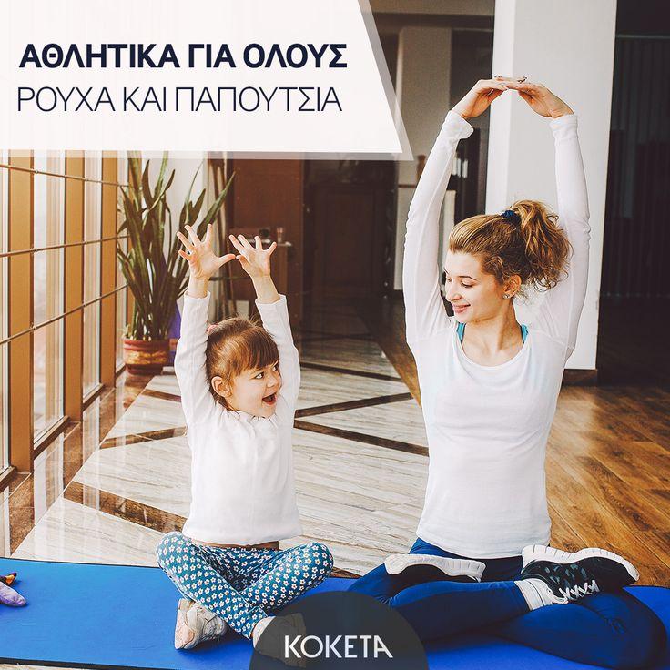 Μοντέρα ρούχα και παπούτσια για γυμναστική. ⚽ https://www.koketa.gr/sport-fashion ⚽ Η προσφορά ισχύει μέχρι τις 10:00 στις 07/04/2017
