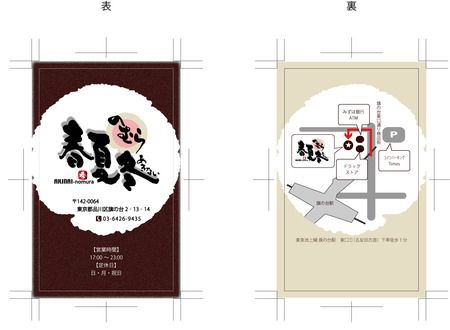 dp-natsuさんの提案 - 居酒屋の名刺作成 | クラウドソーシング「ランサーズ」