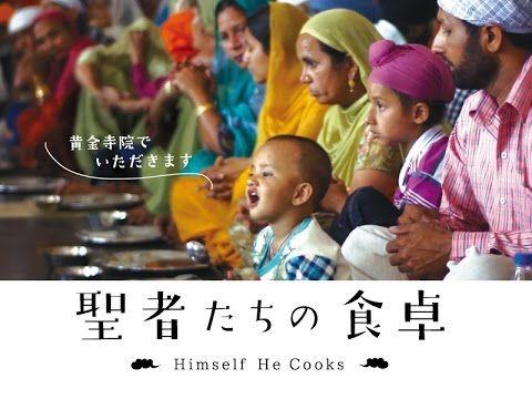 """映画『聖者たちの食卓』予告編. http://uplink.co.jp/seijya/ 聖地インド""""黄金寺院""""の大きな団らんを体験する 極上のショートトリップ・ドキュメンタリー. インドのシク教総本山にあたるハリマンディル・サーヒブ<黄金寺院>では、毎日約10万食が無料で巡礼者や訪問者のために提供されている。そこは人種も階級も関係なく、みんなが公平にお腹を満たすことができる聖なる場所だ。想像すらつかないたくさんの食事は、毎日どのように用意されているのだろう? 支度から調理・後片付けまで、無償で働く人々の一切無駄のない神々しい手さばき。まるで巡礼者がひとつの家族になったかのような食卓の風景に、心解きほぐされる極上のショートトリップ・ドキュメンタリー。監督は自らもシェフとして腕をふるうこともあるベルギーのフィリップ・ウィチュスとヴァレリー・ベルトー夫妻。 監督:フィリップ・ウィチュス,ヴァレリー・ベルトー(2011年/ベルギー/65分/Color)"""