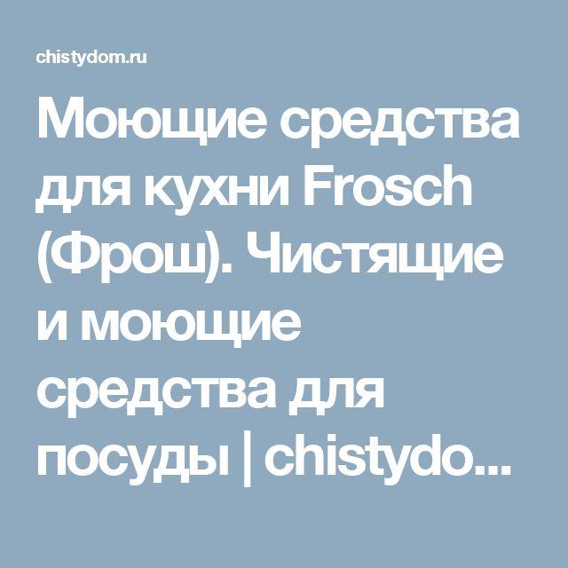 Моющие средства для кухни Frosch (Фрош). Чистящие и моющие средства для посуды | chistydom.ru