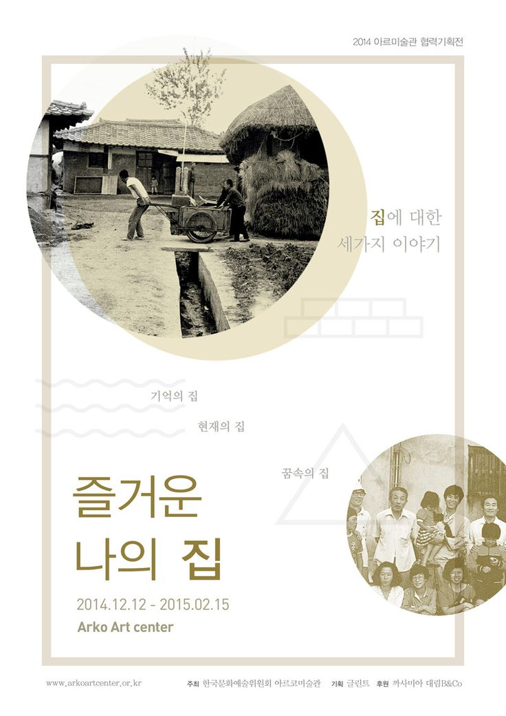 즐거운 나의 집 (poster) - 브랜딩/편집, 일러스트레이션