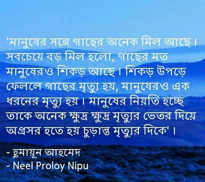 70 Best Images About Bangla Qoutes On Pinterest