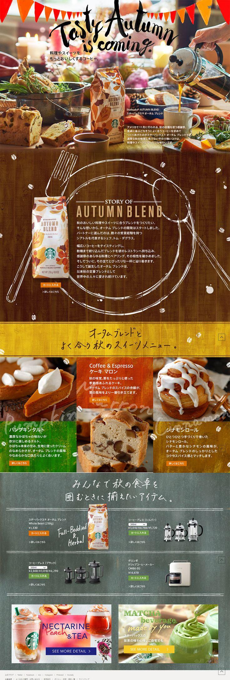季節のコーヒー tasty autumn is coming