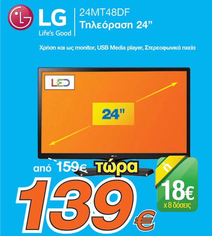 "LG τηλεόραση 24"" LED, με USB Media Player και στερεοφωνικά ηχεία τώρα μόνο με 18€ το μήνα, από το Welcome Stores - ΣΟΥΜΠΑΣΑΚΗΣ ΑΝΔΡΕΑΣ, Ρέθυμνο, Θεοτοκοπούλου 2, 28310 22999."