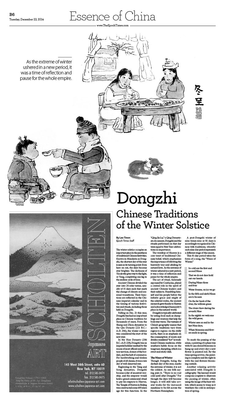 Dongzhi: Chinese Traditions of the Winter Solstice|Epoch Times #Culture #newspaper #editorialdesign