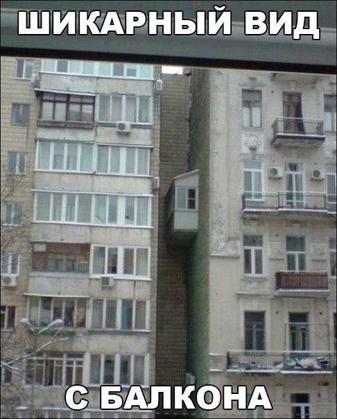 Фабрика приколов (юмор, шутки, анекдоты). шикарный #вид с балкона