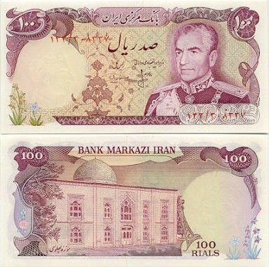 Iran 100 Rials (1974-79) (Shah Pahlavi Museum)