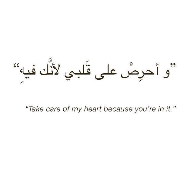 Sprüche liebe arabische Arabische Zitate