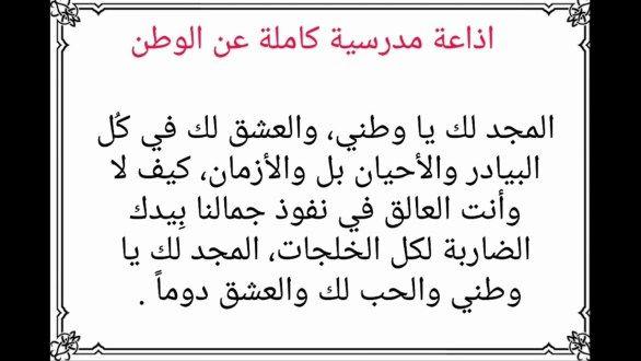 اذاعة عن اليوم الوطني السعودي 90 Math National Bal