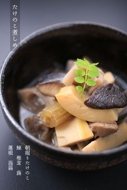 たけのこ料理 山菜料理 新潟県の温泉宿 三週間限定 朝掘りタケノコ料理 簡単レシピ