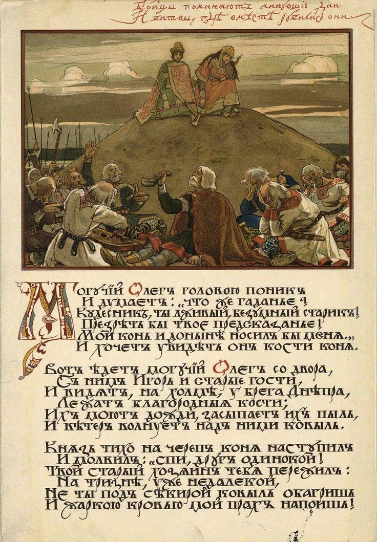 Песнь о Вещем Олеге. Рис. В.М. Васнецова. — СПб.: 1989