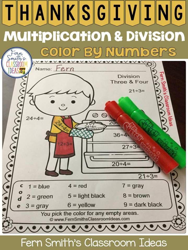 TEN Thanksgiving Feast Color Your Answers Worksheets for Multiplication and Division Thanksgiving Fun. This bundle has separate print and go worksheets for Multiplication and Division, answer keys included. #FernSmithsClassroomIdeas