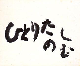 Morikazu KUMAGAI / 熊谷守一『ひとりたのしむ』