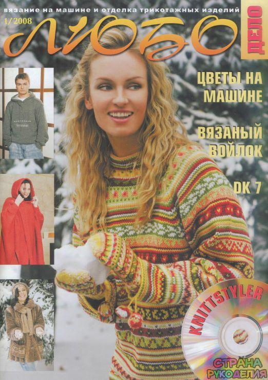 Любо дело 2008 1 - Любо-Дело - Журналы по рукоделию - Страна рукоделия