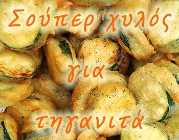 Ένας σούπερ χυλός, το τέλειο κουρκούτι, μας προτείνεται σε αυτή τη συνταγή. Δοκιμάστε την και τα τηγανιτά σας θα γίνουν τραγανά και πεντανόστιμα!…