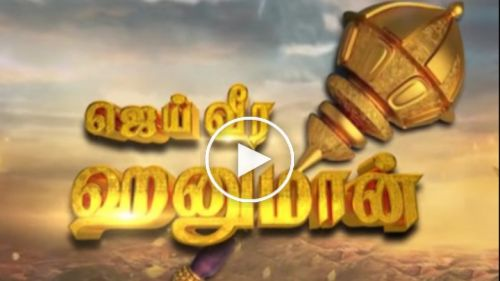 #jai veera hanuman #jai veera hanuman tv show #jai veera hanuman serial #jai veera hanuman latest episode  Check out the mythological series of Jaya TV Jai Veera Hanuman Serial all Playback Episodes Online on HD quality at YuppTv India. Plot of Jai Veera Hanuman TV Show completely revolves around the life of God Lord Hanuman. To watch this Epic Series of Jai Veera Hanuman in Tamil & Popular Tamil TV Shows, Serials Online stay tuned with YuppTv India.