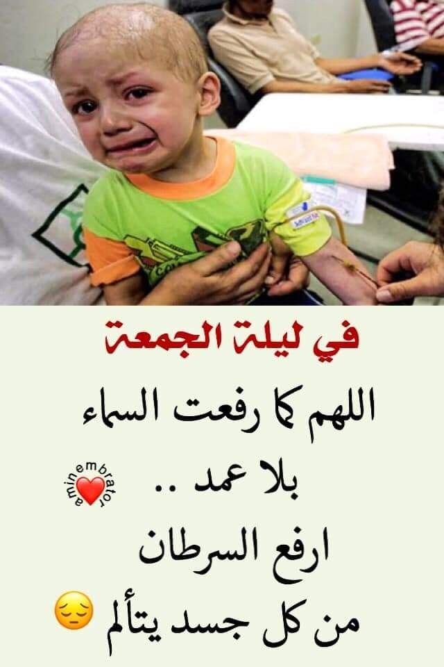 يارب اللهم اشفي كل مريض يتألم وخفف عنهم يا ارحم الراحمين