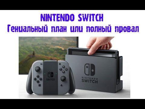 ХДЭ! Nintendo Switch: Гениальное решение или полный провал