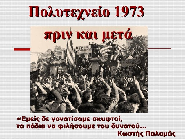 Πολυτεχνείο, 17 Νοέμβρη 1973 (http://blogs.sch.gr/epapadi/)
