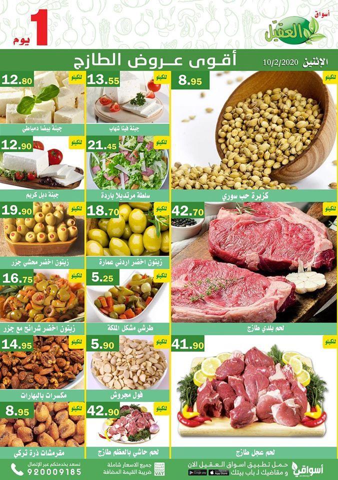 عروض اسواق العقيل الطازجة الاثنين 10 فبراير 2020 اليوم فقط Food Beef Meat