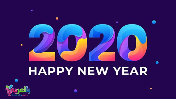 New Year 2020 Images Download Free بالعربي نتعلم Happy New Year Sms New Year Wishes Images Happy New Year Images