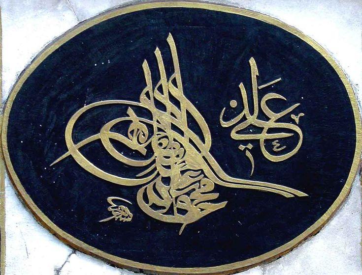 Hattat Mehmed Haşim Efendi'nin Adli Sultan Mahmud Han Tuğrası  Daha fazla bilgi için sitemizi ziyaret edin: hattatlarsofasi.com
