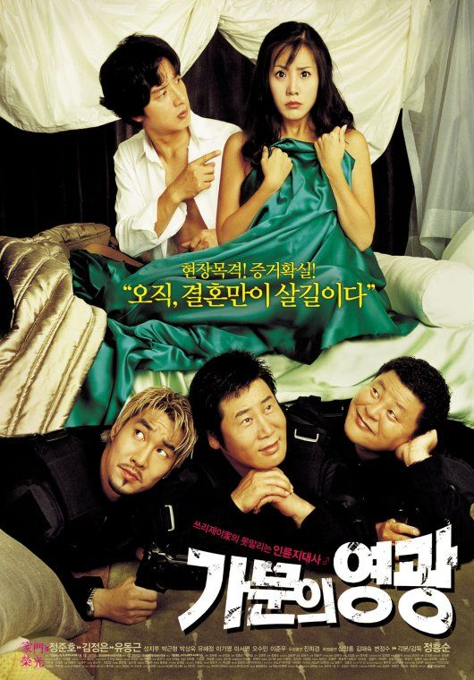 Marrying The Mafia 1. (Korean) Romantic Comedy