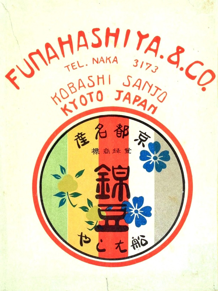 錦豆 1930s 京都 船はしや総本店 五色豆
