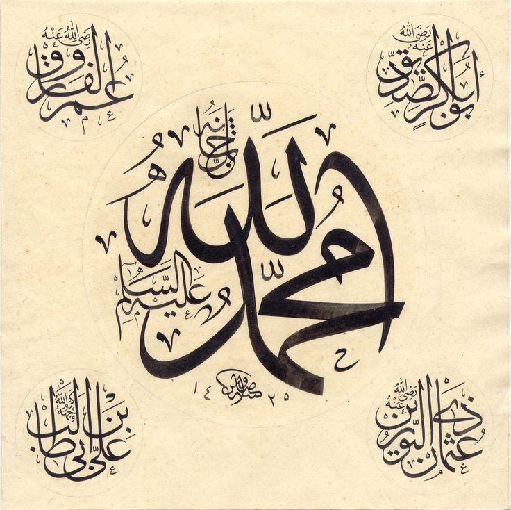 "Sülüs ""Allah, Muhammed ve 4 halife"""