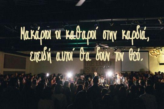 #Εδέμ Mακάριοι οι καθαροί στην καρδιά· επειδή, αυτοί θα δουν τον Θεό.